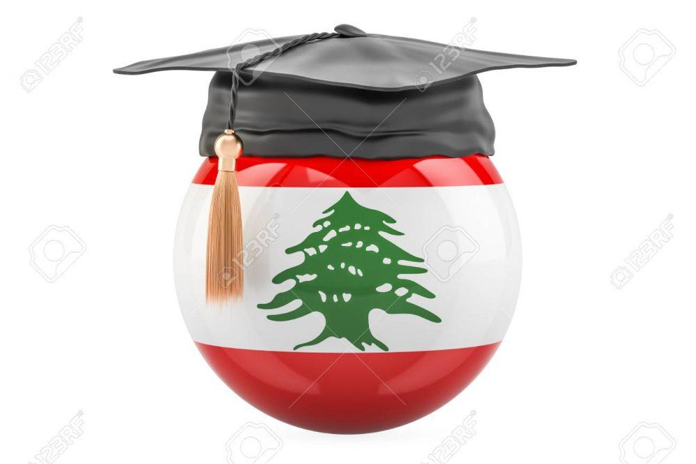 الدراسه في لبنان اهم الجامعات اللبنانية