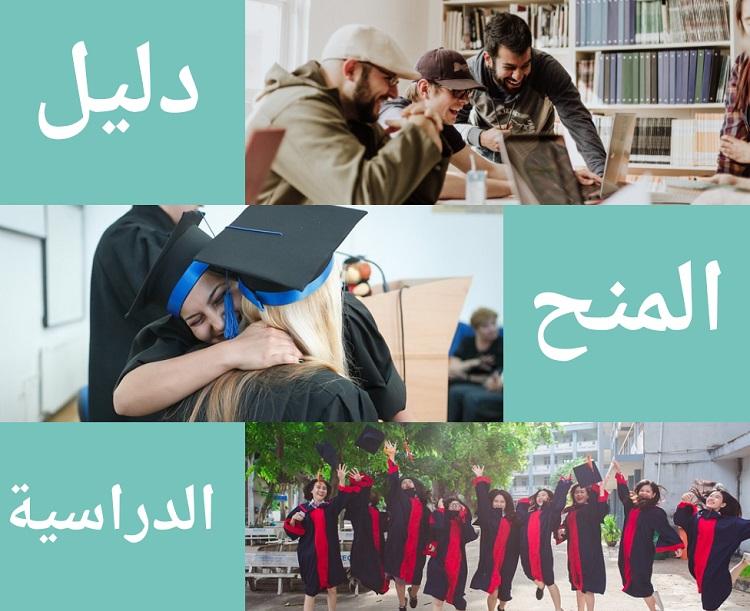 منح دراسية دولية للدراسة في الشرق الأوسط