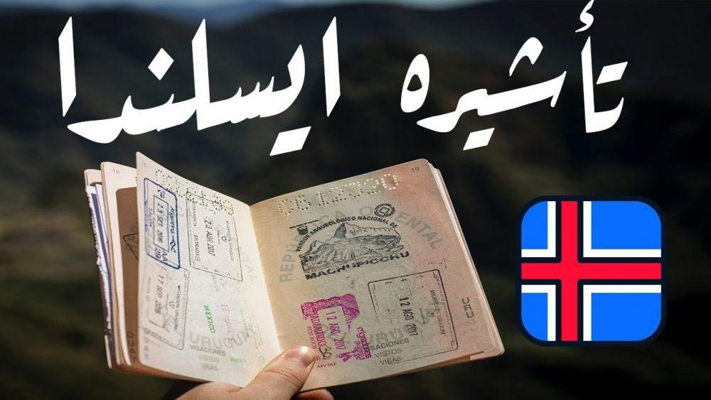 اجراءات استخراج فيزا ايسلندا