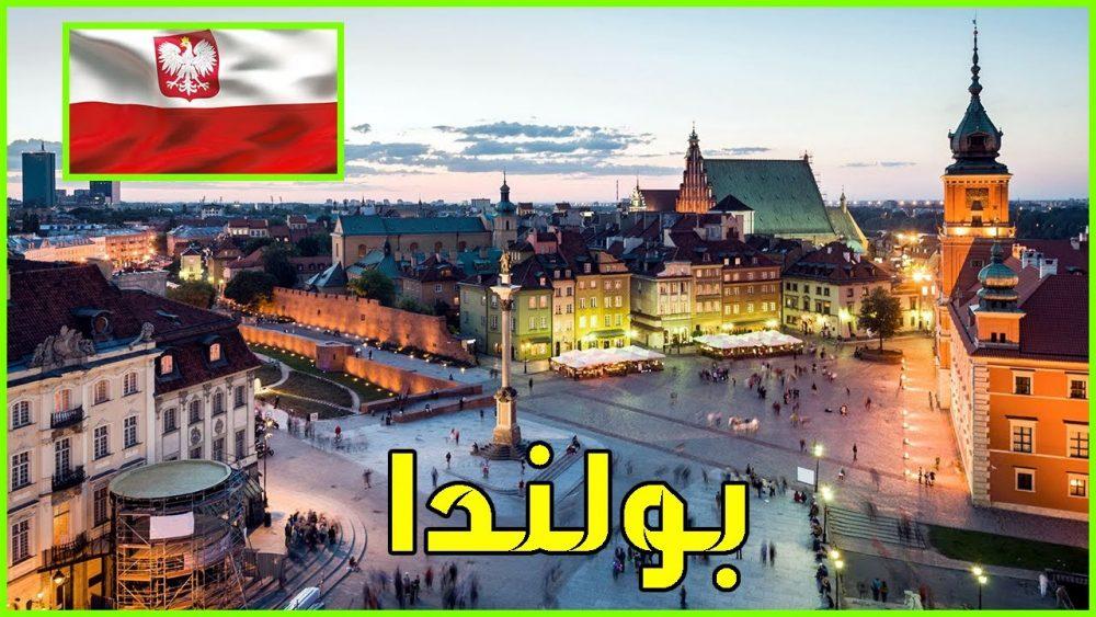 اجراءات استخراج فيزا بولندا