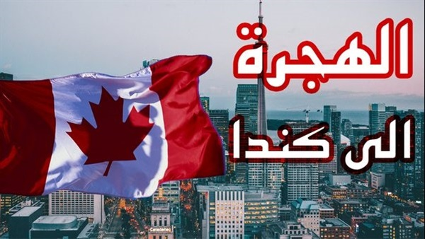 الهجرة إلى كندا التكاليف المطلوبة للهجرة إلى كندا امتيازات وفوائد الهجرة إلى كندا