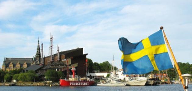 الهجرة الى السويد شروط و امتيازات و اجراءات