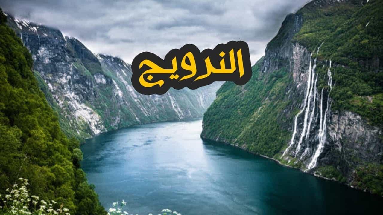 الهجرة الى النرويج و متطلبات التأشيرة السياحية إلى النرويج اللجوء إلى النرويج