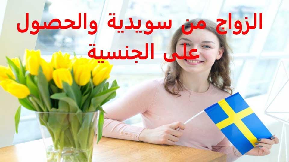 شروط و متطلبات و قوانين الزواج فى السويد